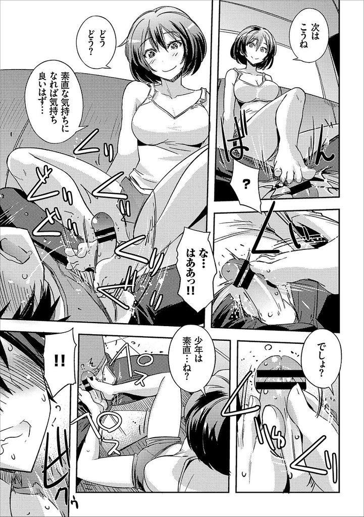 【エロ漫画】トラウマで女子大生が苦手な後輩に迫る巨乳の先輩...チンコを扱いて素直になった彼を中出しセックスで克服させる【うみうし:ちょっと先輩に聞いてみた】