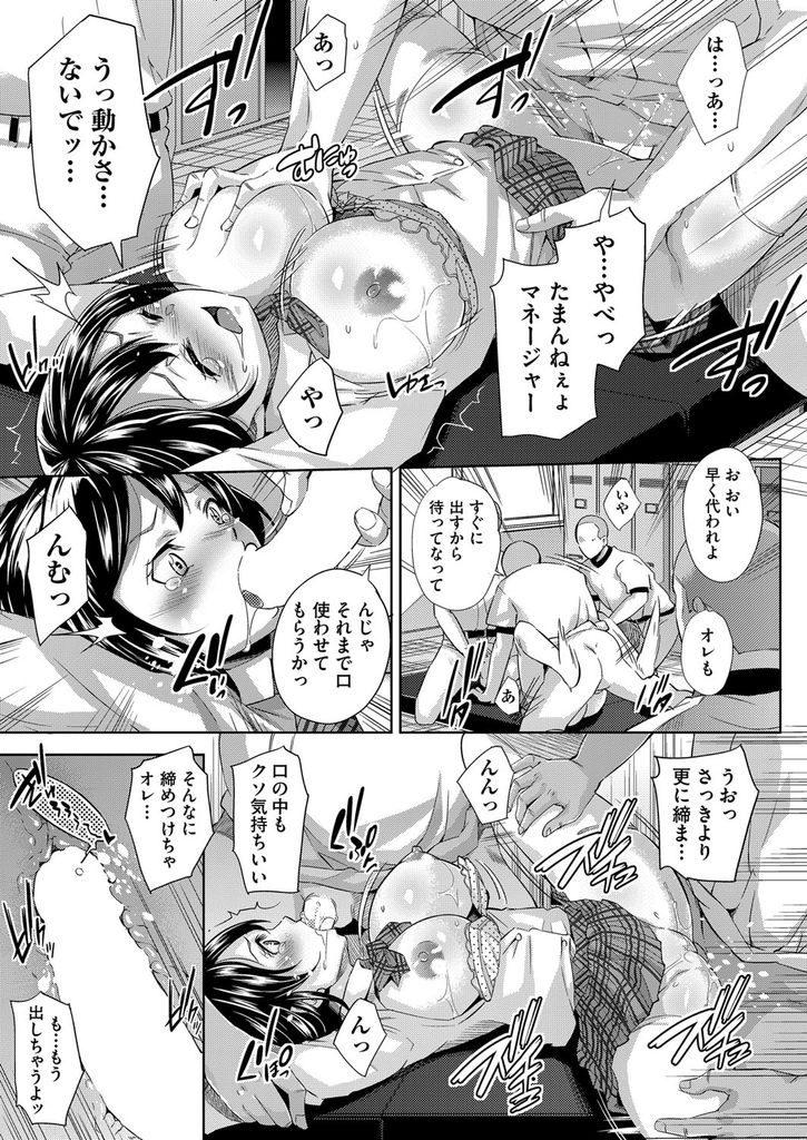【エロ漫画】おっぱいを餌に野球部員を鼓舞する巨乳のマネージャー...冗談のつもりがおっぱいを揉まれるだけでなく輪姦中出しセックス【無洗米:おっぱい野球】