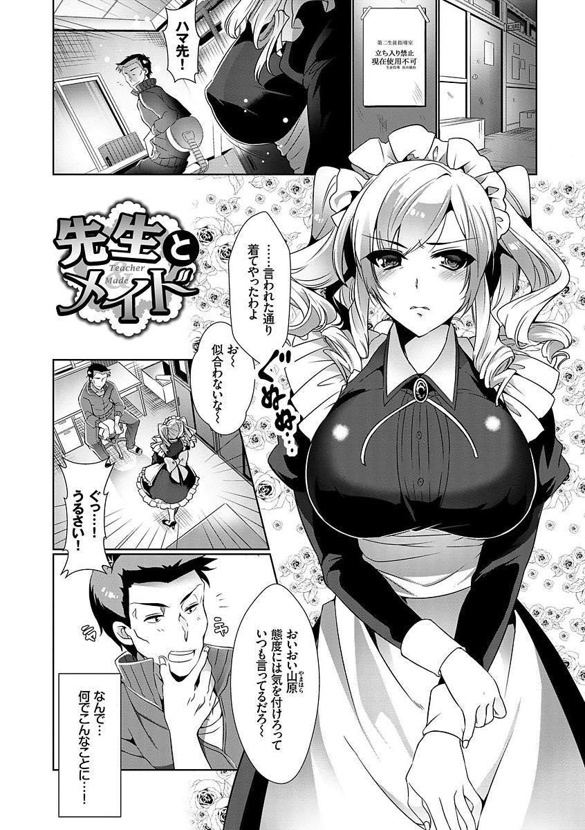 【エロ漫画】メイド喫茶でバイトしている事がバレてしまった爆乳JK...ツンデレメイドが大好きな先生の為にHなご奉仕で逝かせてだいしゅきホールドで膣内射精しちゃう【ひなづか凉:先生とメイド】