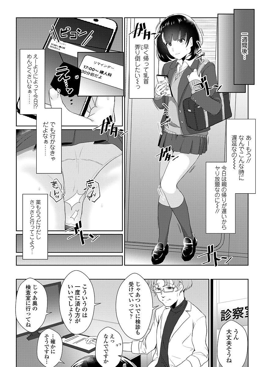 【エロ漫画】乳首オナニーにハマって毎日乳首イキをしちゃうJK...触診でビンビンになった乳首を医者に責められ逝ってしまうHな彼女にアヘ顔になるまでアクメセックス【京のごはん:気持ちいいからしょうがないよね...】