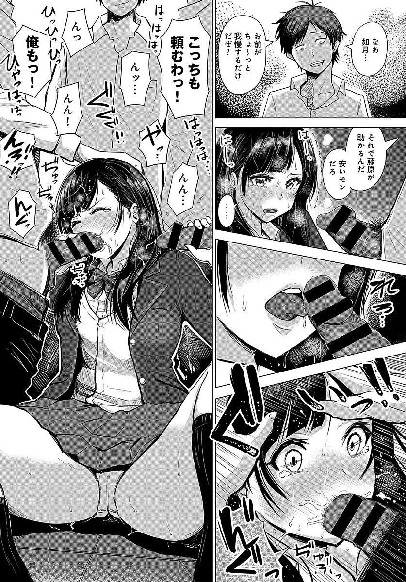 【エロ漫画】先生と付き合っている事を脅迫されて輪姦される巨乳JK...次々と同級生のちんぽを口に頬張りハメ撮りセックスで大量にぶっかけられてしまう【西沢みずき:蜜々】