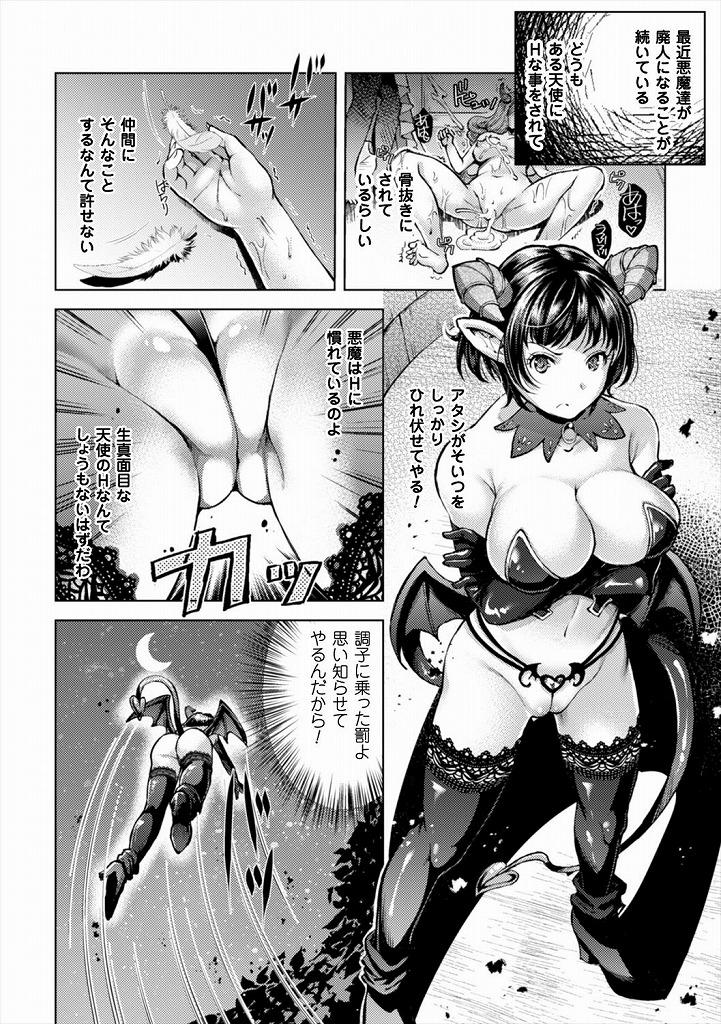 【エロ漫画】仲間の為に復讐するためにレイプしたらレイプし返される巨乳悪魔...巨乳を乳首舐めして母乳を搾り出しふたなりチンポに生挿入されアヘ堕ちして中出し【SHUKO:あくまでおもちゃ】