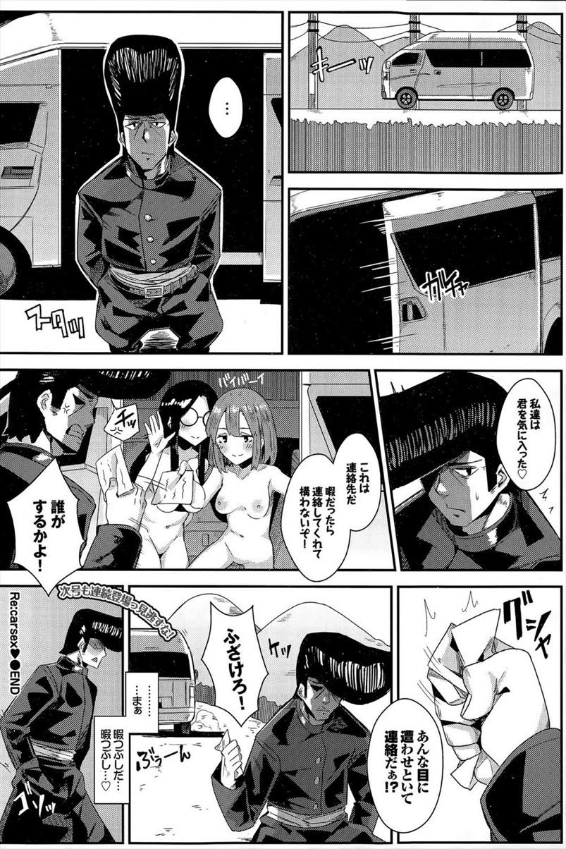 【エロ漫画】リーゼントヤンキーを拉致して逆レイプで犯すお嬢様達...お姉様達の凄テクに何度も逝かされ4Pハーレムセックスで絶頂【yumoteliuce:Re:carsex♡】