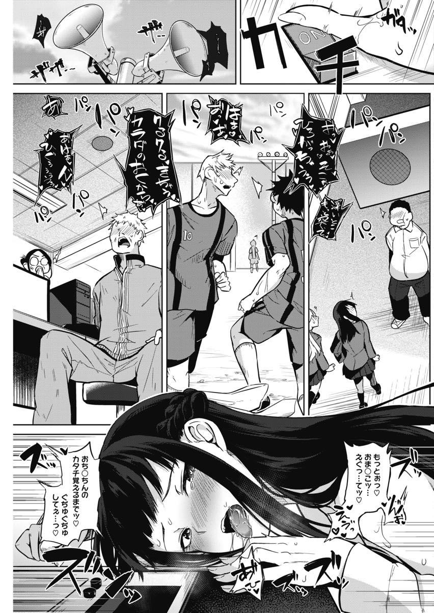 【エロ漫画】心を動かす美声を持つ代わりに突然性欲が我慢出来なくなる巨乳JK...性処理係としてH三昧の中放送室で喘ぎ声ボリューム全開でセックス放送【黒川おとぎ:ザクロ症候群】