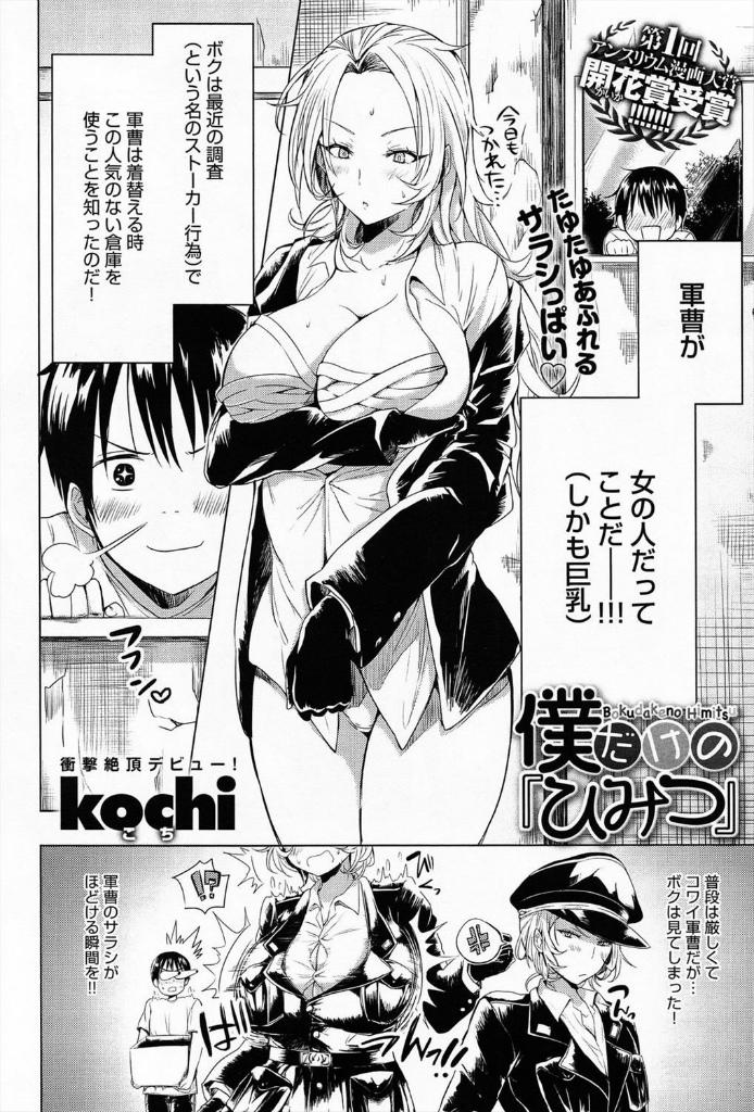 【エロ漫画】部下に女だということがバレて誰もいない部屋でセックスしてしまう巨乳女教官...さらしを巻いたおっぱいを乳首責めして処女マンコに正常位で生挿入して騎乗位で中出し【kochi:僕だけの「ひみつ」】
