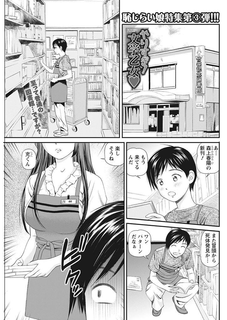【エロ漫画】町外れの小さな図書館で司書をしている巨乳の先輩美女…新人が官能小説のコーナーでハメてる男女を見てオナニーしている先輩を見つけてしまい中出しセックス【杏咲モラル:やりすぎ!文学乙女】