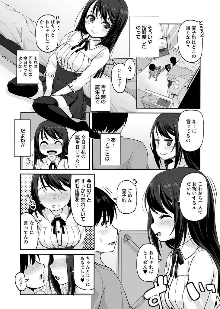 【エロ漫画】同じアパートに住む初恋の幼馴染のお姉さん…自分の誕生日プレゼントに童貞が欲しいと言って代わりに処女のアナルに中出しセックス【まめぞう:初めての日】
