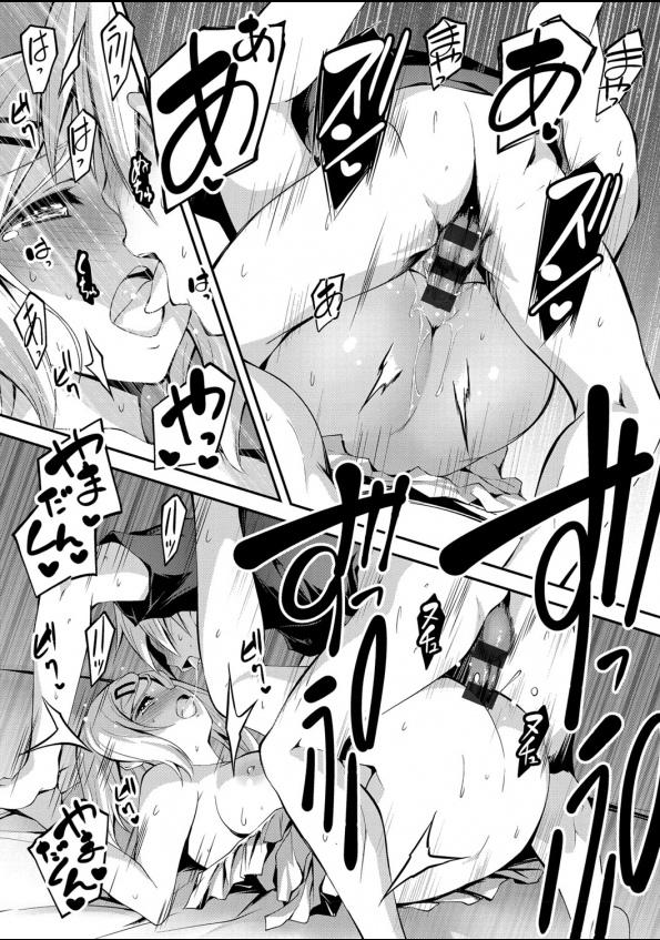 【エロ漫画】(3/4話)一緒にテスト勉強するために男子生徒を自宅へ招く巨乳風紀委員...お化粧などをして招くとエロい雰囲気になりディープキスをして生挿入着衣セックスをしていちゃラブ中出し【きくらげ:山田くん、ちゃんとして!!!】