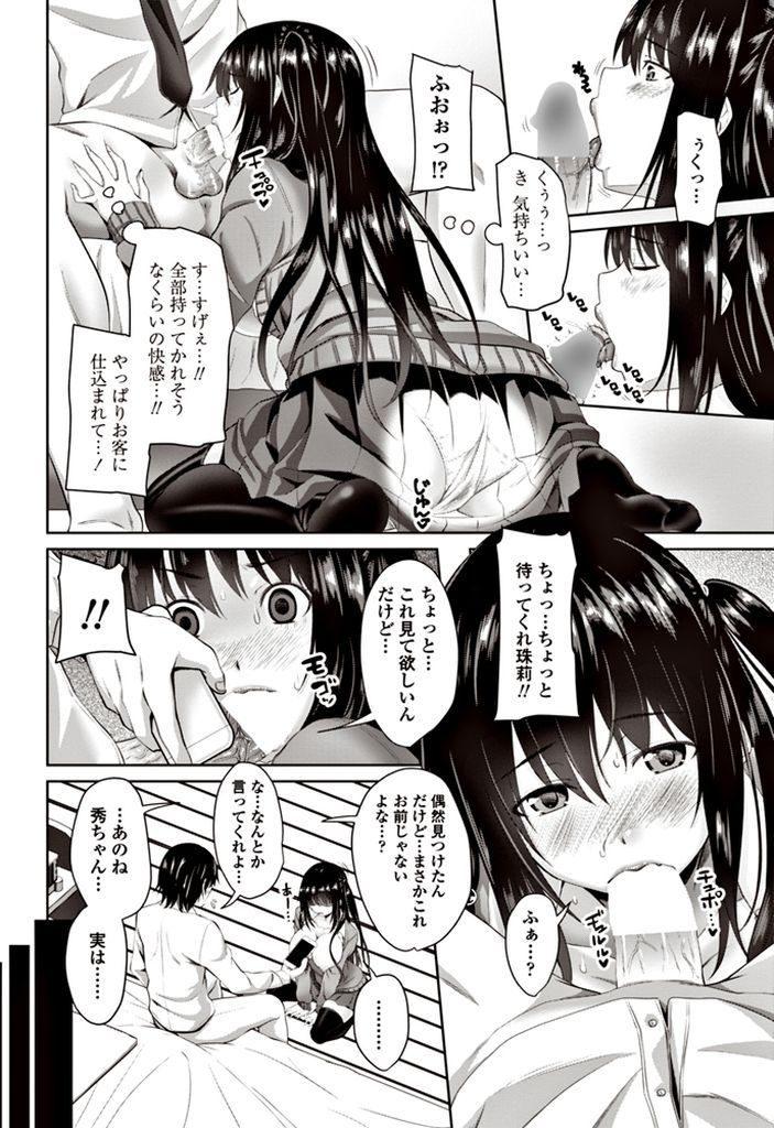 【エロ漫画】どんどんHになっていってて彼氏に風俗バイトを疑われる巨乳JK…自分の姉が風俗店で働いていてテクニックを教えてもらいいっぱいご奉仕して中出しセックス【アーセナル:勘違いだもんっ】