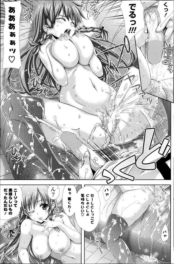 【エロ漫画】新しくニーソ風のストッキングを買い彼氏に見せる巨乳の彼女…彼氏が熱くニーソックスへの拘りを語りながらいちゃラブセックス【LapisLazuli:に~そ!】
