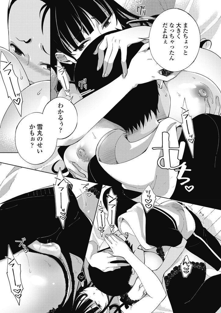 【エロ漫画】(2/2話)一回Hしてから親戚の子と毎日のようにヤリまくる巨乳の女子大生…真面目な彼を馬乗りで焦らして激しい中出しセックス【あちゅむち:まだゴミ屋敷のお姫様】