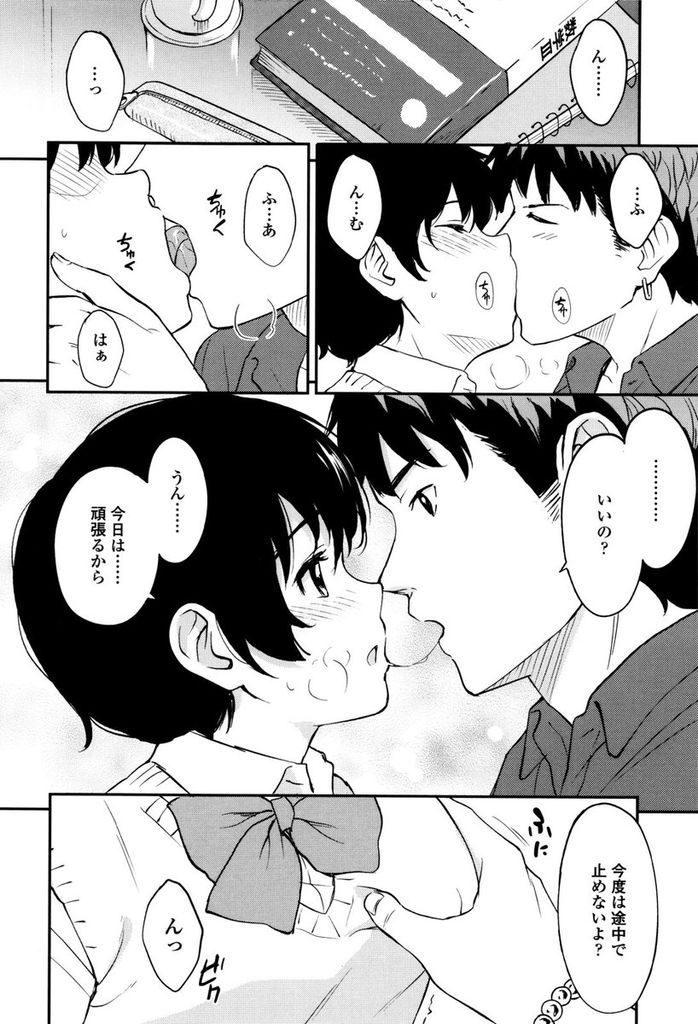 【エロ漫画】家庭教師の先生とはじめてでちゃんと出来なかったセックスをしようと頑張るちっぱいのJK…授業が終わり二人の部屋で初めてのいちゃラブセックス【柴崎ショージ:近づきたくて】