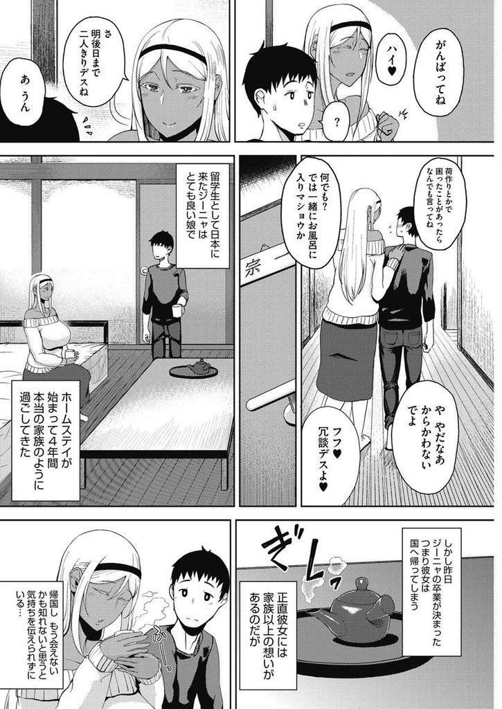 【エロ漫画】日本にホームステイしていたが母国に帰ることになった爆乳留学生…卒業祝いに何が欲しいか尋ねられ彼が欲しいと告白し激しい中出しセックス【たにし:ブラックコーヒーみるく多め】