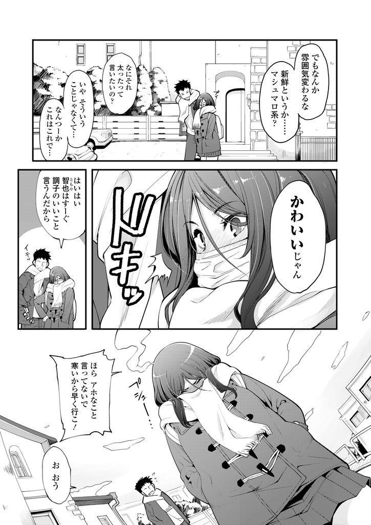 【エロ漫画】寒くてもタイツを履かずに生足は譲れないという彼女JK…リップを塗る彼女に興奮した彼が我慢できずにキスし公衆トイレで何度も中出しセックス【SAKULA:Lips♥Junky】