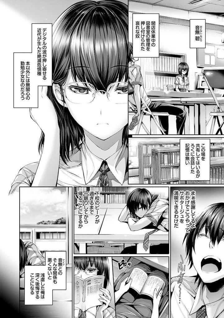 【エロ漫画】いつも図書室で一緒にいる地味で勤勉なメガネっ娘JK…寝てしまった彼のちんこをフェラし仲良くなろうと思ったと言う彼女と中出しセックス【ゲンツキ:君を待つキモチ】