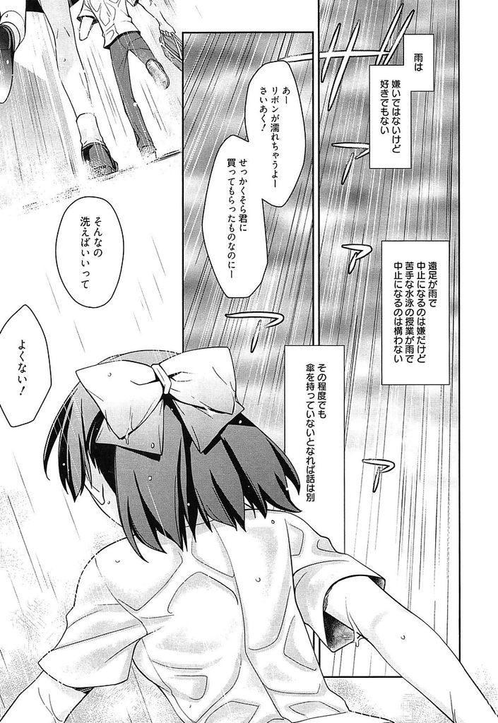 【エロ漫画】彼と付き合って一年経つがまだHしていない巨乳のJK…雨に降られずぶ濡れになり彼の家に行き二人きりの部屋で初めてのいちゃラブセックス【鈴玉レンリ:rainy clue】