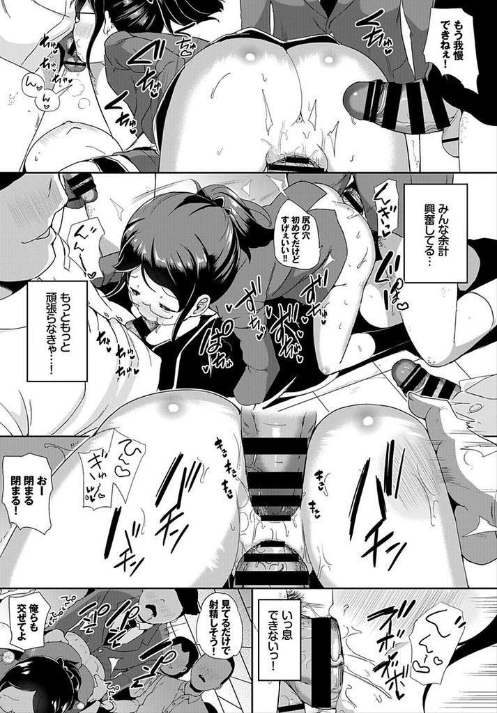 【エロ漫画】いじめられっ子を庇って注意していると突然キスされたちっぱいJK…イジメがなくなるならと身体を弄られ無理矢理挿入されても耐え乱交中出しセックス【INAGO:みんな仲良く】