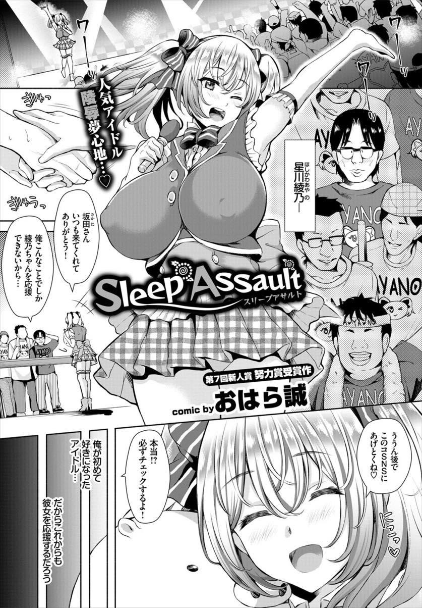 【エロ漫画】ファンに家を特定され寝ているところをレイプされる巨乳アイドル...一度寝るとなかなか起きない性格でファンのチンポを彼氏のだと勘違いし無意識に感じ中出しされる【おはら誠:Sleep Assault】