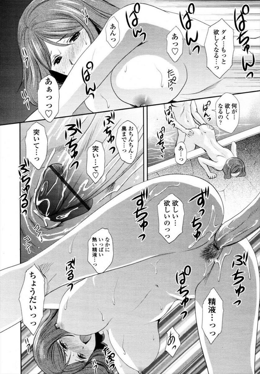 【エロ漫画】(6/6話)貸切の浴場で酔ってパイズリしてくれる巨乳シングルマザー...娘を外で待たせてるのに自らチンポに跨り激しく腰を動かし中出しセックス【憧明良:でりばり! 第6話】