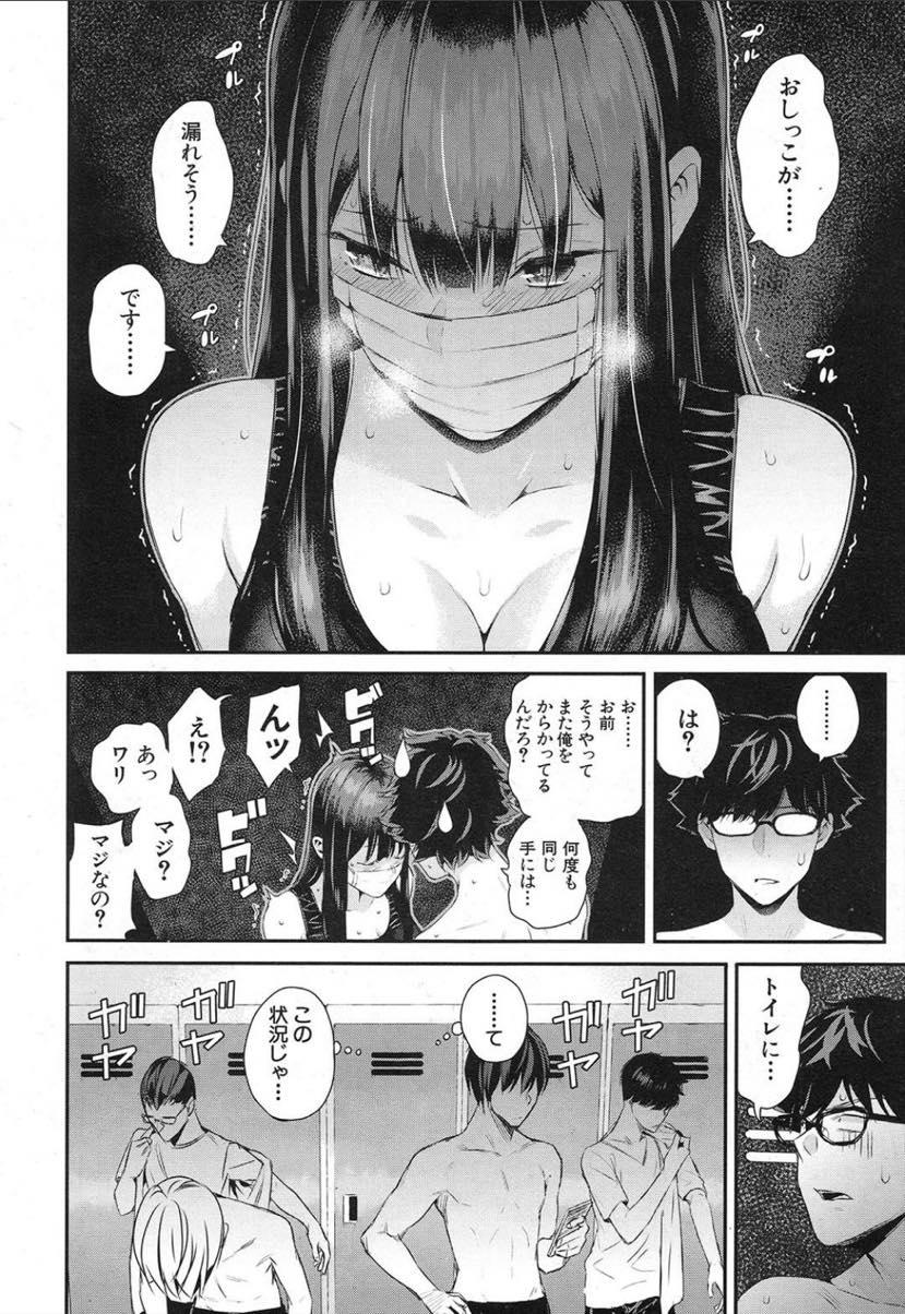 【エロ漫画】(2/2話)セックスするときもマスクを外さない謎めいた雰囲気の美少女...プールの男子更衣室までスク水を見せにきた彼女が可愛すぎてたまらずいちゃラブ中出しセックス【シオロク:若槻、マスクをとってよ!〈in the locker〉】
