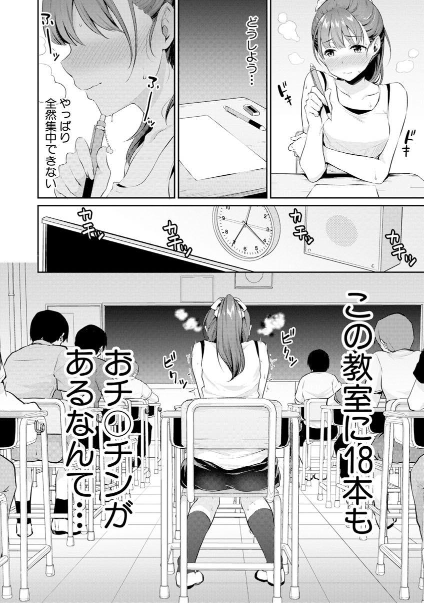 【エロ漫画】おチンチンのことで頭がいっぱいの思春期少女...クラスメートと好奇心のままに互いの体を触り合い素股していると挿入ってしまい感じたことない快感に中出しアクメキメちゃう【メガねぃ:思春期のお勉強】