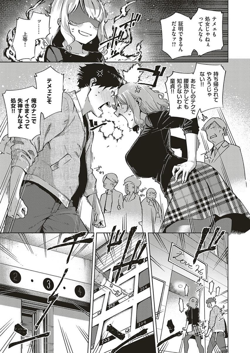 【エロ漫画】高校も同じだった男子と合コンで追い出されてしまい童貞を煽る処女JD...言い合っているうちに引くに引けなくなりラブホで初めてなことを打ち明けいちゃラブセックス【ヘリを:バージンちゃうわ!】