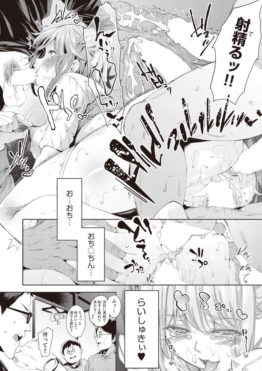 【エロ漫画】好きだった部長が部室でセックスしているのを見てヤケ酒する巨乳JD...酔いつぶれて部員のオタク達に輪姦され三穴にチンポ突っ込み中出しされ思考がトんじゃって快楽堕ち【無洗米:葵の好きな○○○○】