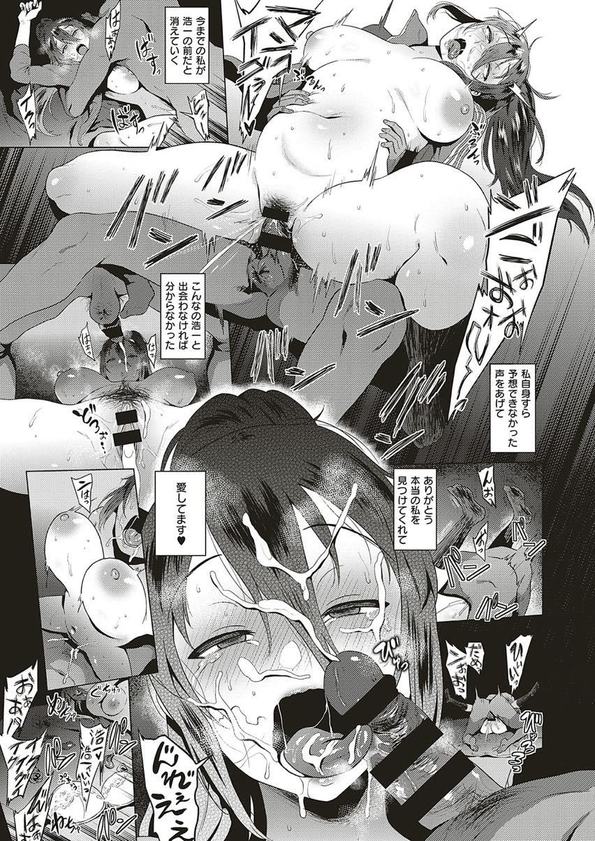 【エロ漫画】初めて彼氏とセックスしてからHの事しか頭にないドスケベ巨乳マネージャー...セックスしてもらうために彼氏に言われた事なんでもやり部室で種付けされ快楽堕ち【ヨッコラ:Sexy My True Self】