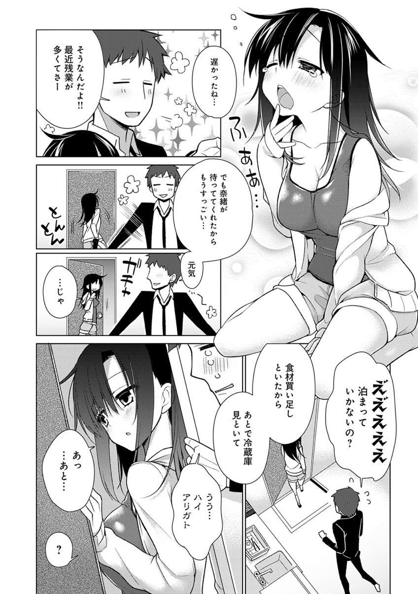 【エロ漫画】彼氏の前では恥ずかしくて素直になれない巨乳JD...セックスの誘いをことごとく断られるが寝ながらオナニーする彼女に愛撫し挿入すると起きてしまうがおねだりされ膣内射精【ぎうにう:すなおな】
