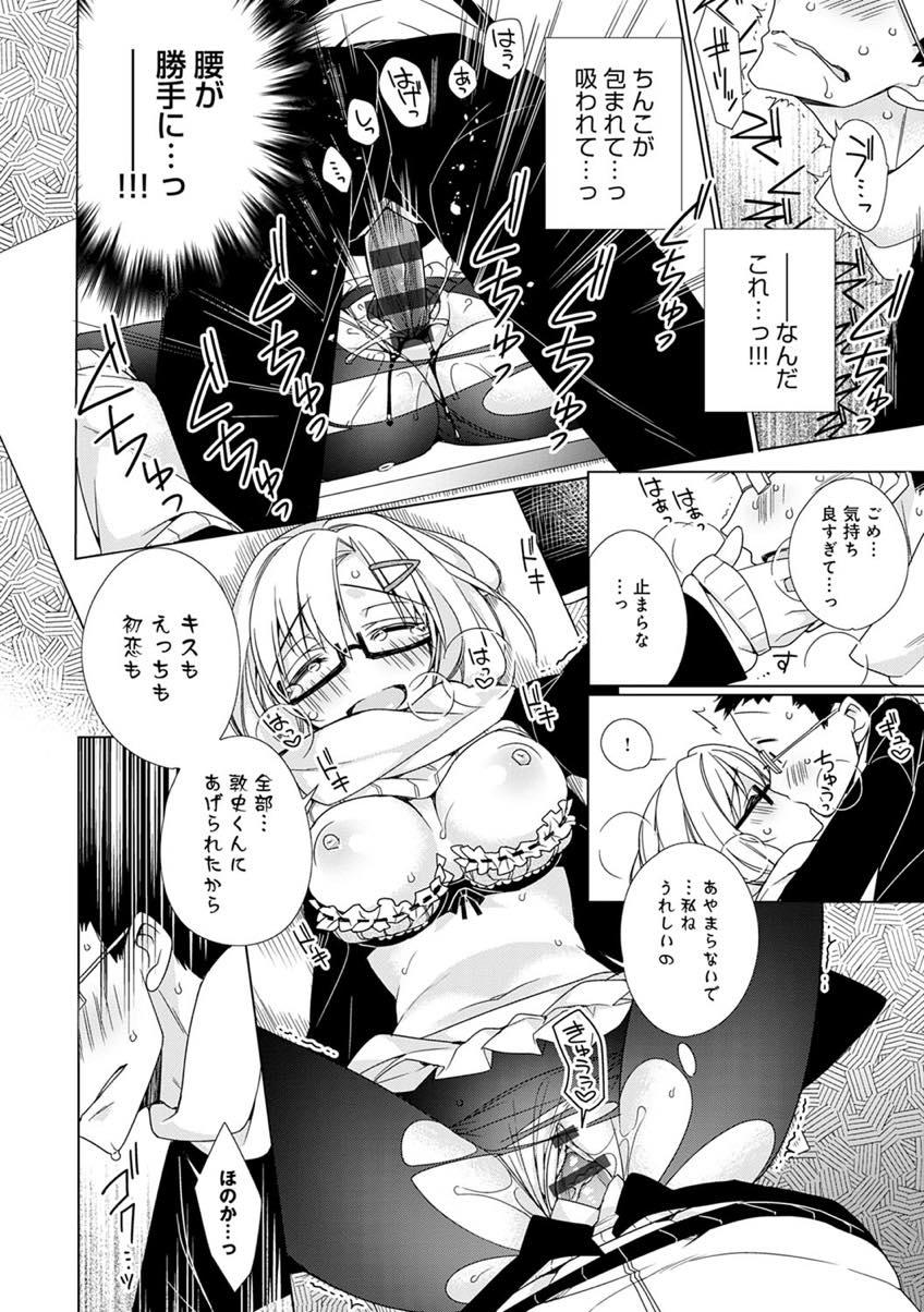 【エロ漫画】(2/3話)寒がりで勉強中も好きな人と手を繋いでいちゃいちゃする巨乳メガネJK...先生に見つからないように机の下でフェラし精飲するのを見て勉強そっちのけで初めてのセックスしちゃう【ぎうにう:あったかさん 第2話】