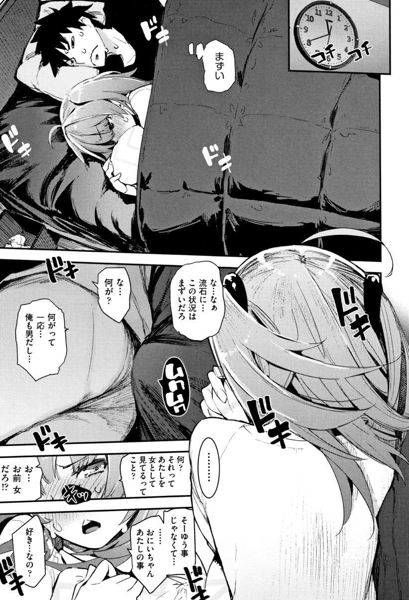 【エロ漫画】(2/2話)一人で留守番している時にストーカーにレイプされそうになり兄に助けられるツンデレJK...その晩同じベッドに入り想いが止められずキスしてしまい優しいセックスで頭まで蕩かされ兄に中出しさせてしまう【ひょころー:うとのと〜Two years later〜】