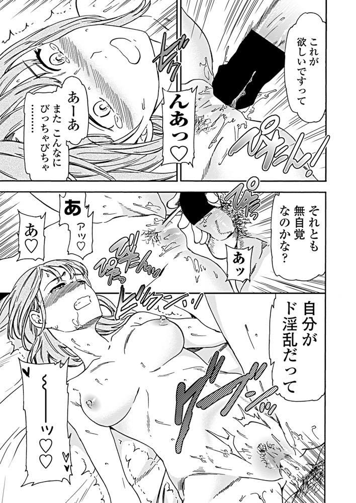 【エロ漫画】宿を提供してくれる男に体で恩返しする家出少女...仕方なくやっているつもりが無自覚でチンポを求めており素直におねだりして中出しセックス【Cuvie:メタモルフォーゼ】