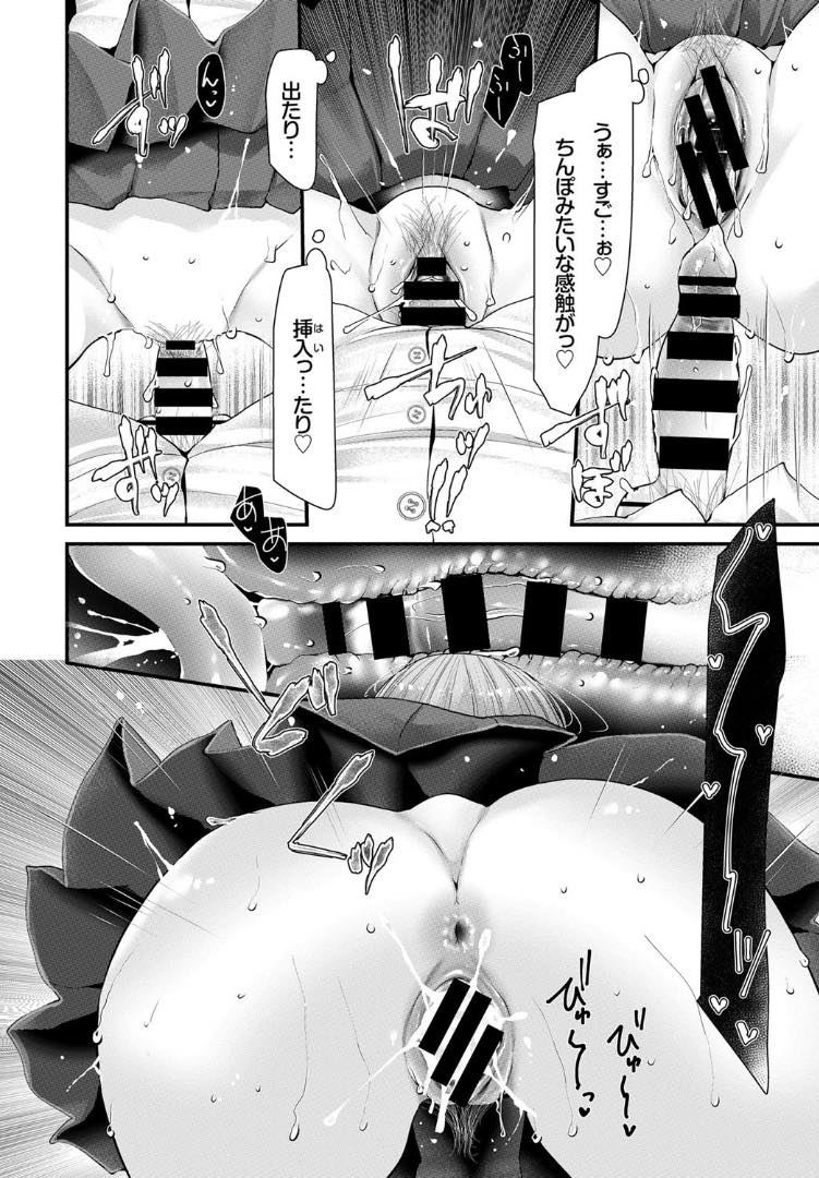 【エロ漫画】(5/6話)妊娠するリスクがないと思い込み幽霊に犯されるオーガズムを楽しむJKたち...妊娠させたクラスメートと3Pしながら魔法のオナホを使ってクラスメート全員に種付けする【大嘘:オナホ教室 5穴目】