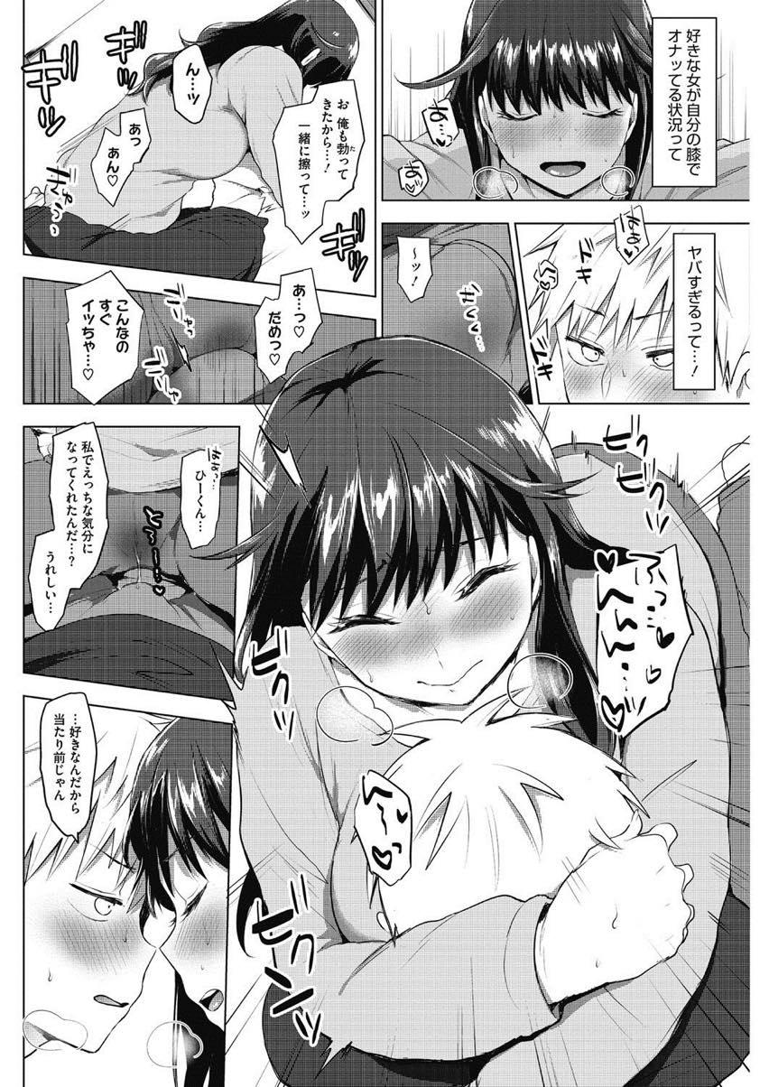 【エロ漫画】いつも素っ気ない彼氏のことが不安になり媚薬を使うJK...試しに自分に使ってみたら効きすぎて動けなくなり彼氏に解消を手伝ってもらい初めてのいちゃラブセックス【うえかん:急がばつっこめ】