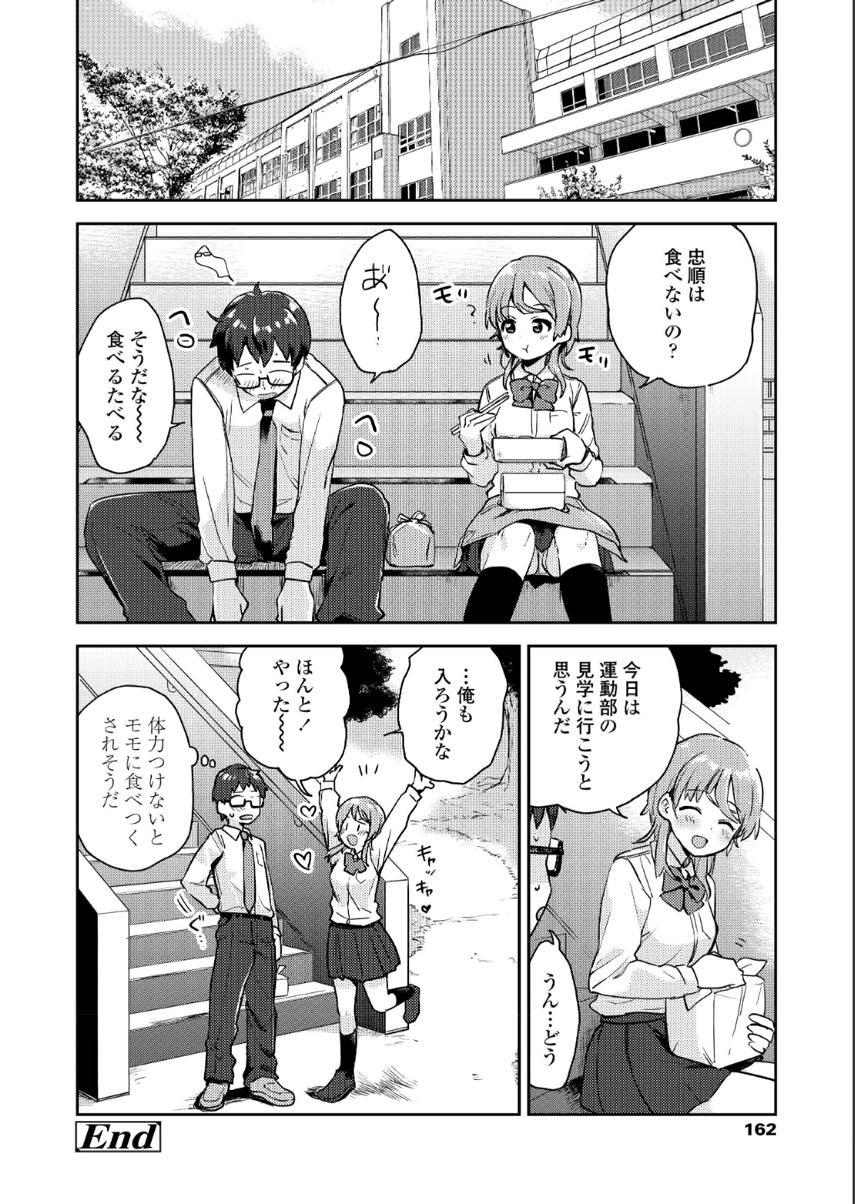 【エロ漫画】ご飯のお礼にいつもキスしてくれていた幼馴染のJK...数年ぶりに再会しキスの真意を知りザーメンでお腹いっぱいになるまで中出しセックス【伊月クロ:ごちそうさまのその後は】