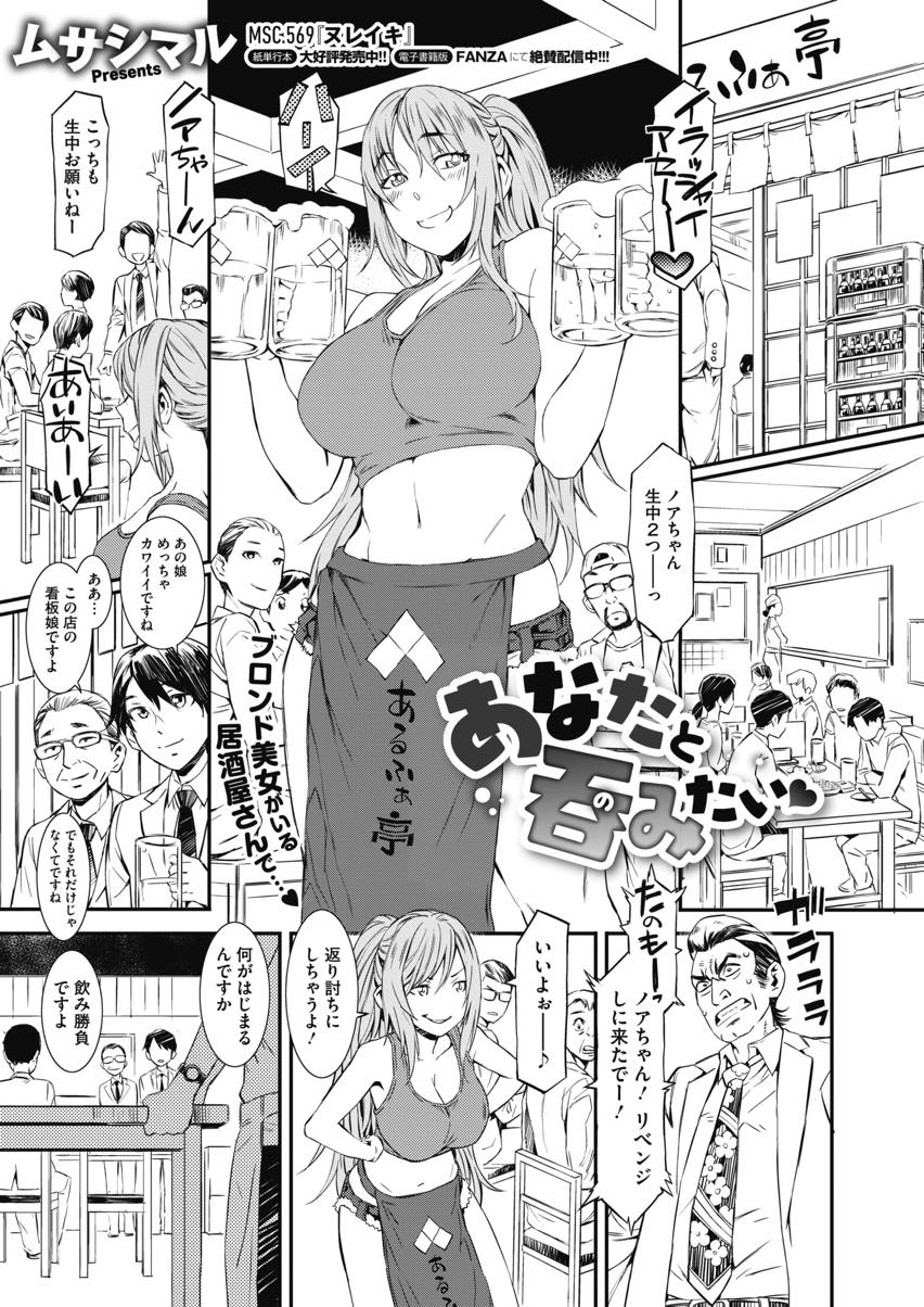 【エロ漫画】初めて飲み勝負に負けた日本人をお持ち帰りする巨乳外国人のお姉さん...寝起きにフェラされワカメ酒して火照ったまんこをくんにでイかせ濃厚中出しセックスで身体の相性を確かめる【ムサシマル:あなたと呑みたい♥】