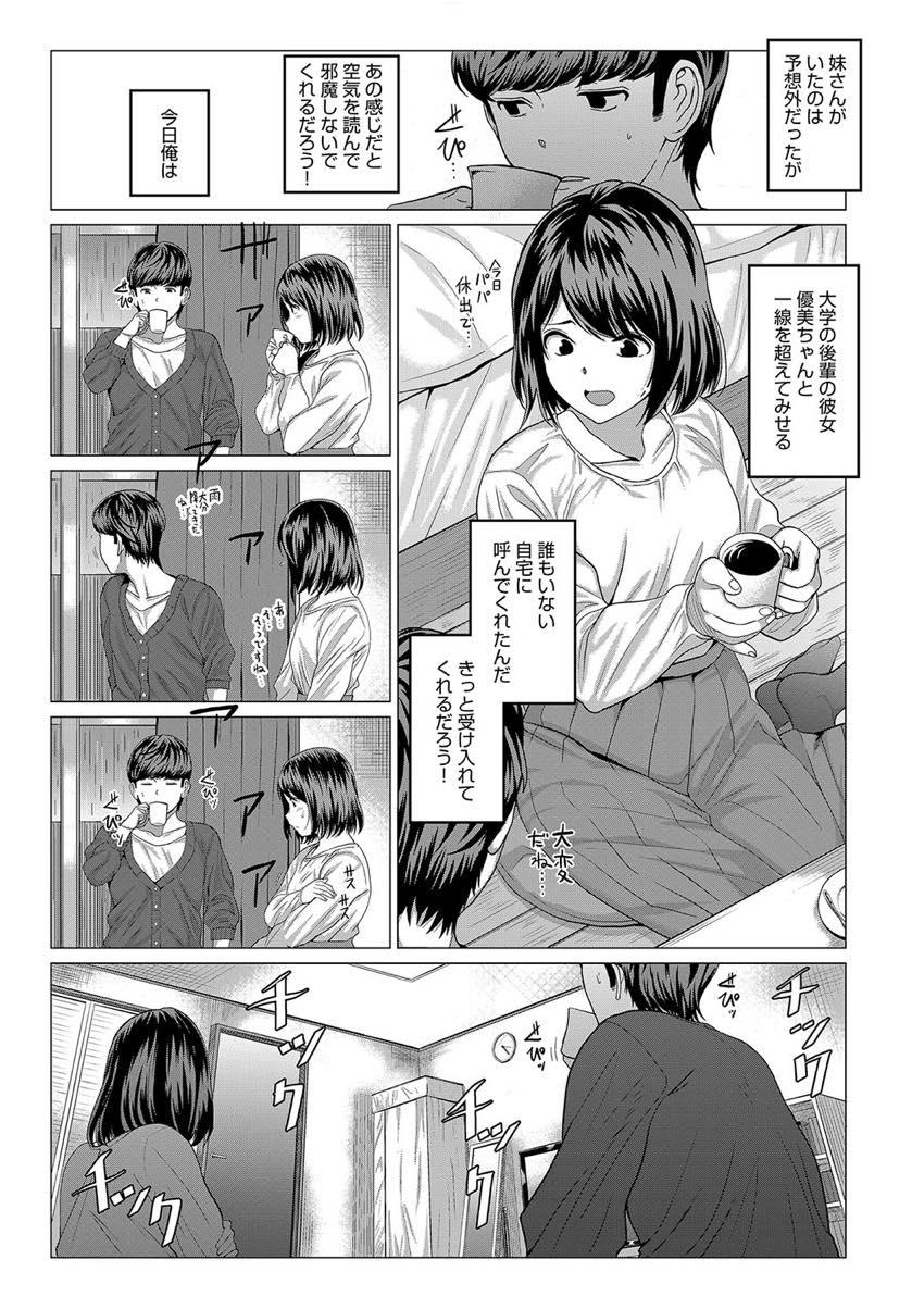 【エロ漫画】エッチする予定がなくなりチンポが欲しくなり姉の彼氏を寝取る巨乳ギャル...彼女とのいい雰囲気を妹に邪魔され開き直って彼女の部屋で浮気中出しセックス【チキン:あいまい淫びてーしょん】