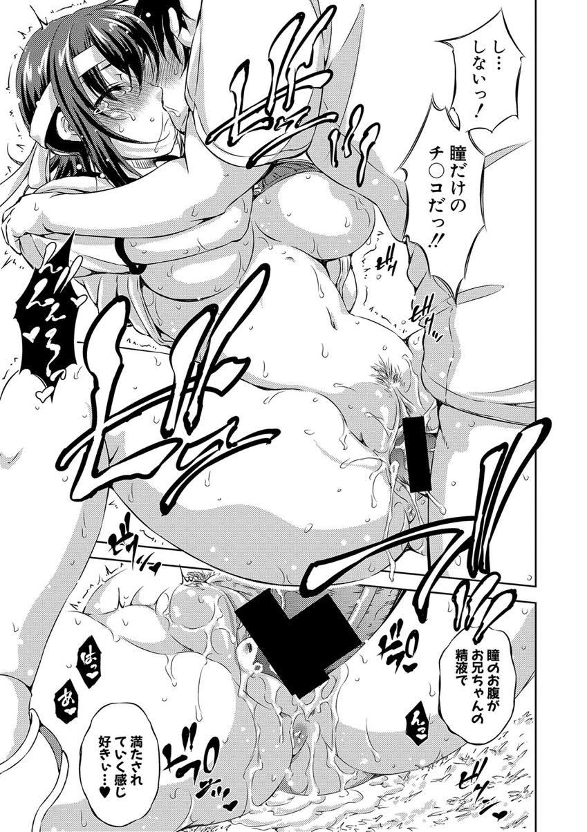 【エロ漫画】直接身体を見ない約束で兄と相互オナニーする巨乳JK...体育祭で妹と二人三脚することになりどさくさに紛れておっぱいを揉み木陰に隠れていちゃラブ中出しセックス【Takane:二人のゴールライン】