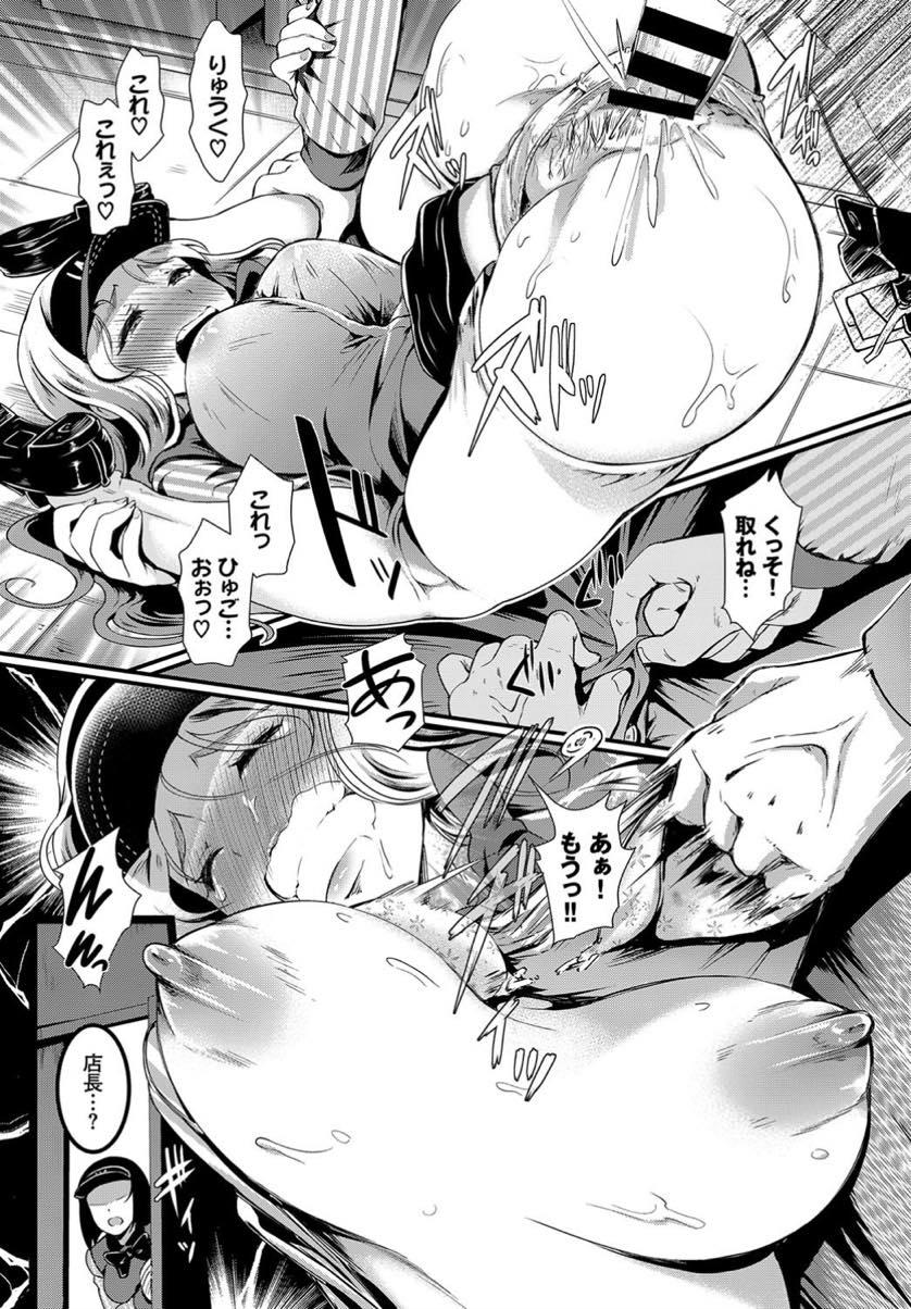 【エロ漫画】変態趣味の彼氏にお願いされとびっこを膣内に挿れて働く巨乳お姉さん...刺激に耐えられずトイレに逃げ込み彼氏のチンポを咥え閉店後のお店でいちゃラブ中出しセックス【宏式:抑制スイッチ】