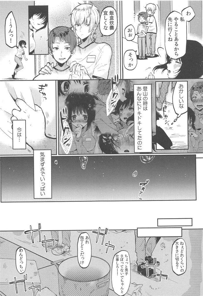 【エロ漫画】(1/6)好きな人と間違えて違う人に夜這いをかけてしまうJK…好きな人のことを知っているのに強引に犯され好きな人の前で寝取られ中出しセックス【めぬ。:調教彼女 第一話】