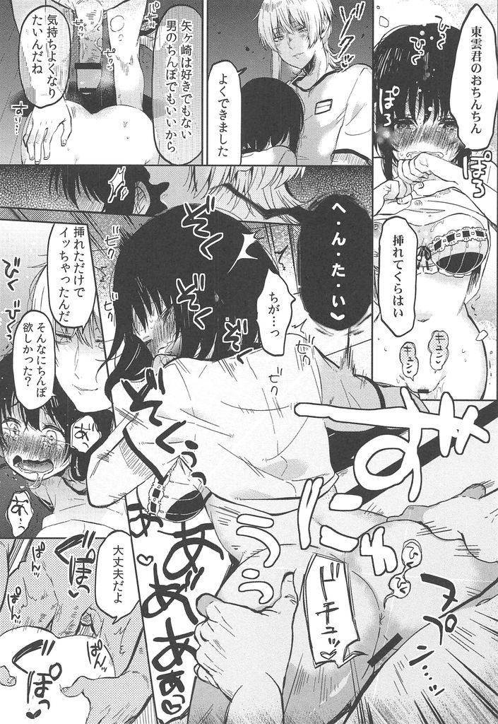 【エロ漫画】(2/6)本命じゃない男にローターでいじられ犯されるJK…肝試しでもペアになってしまい茂みでおしっこさせられ青姦セックスし好きな人に名前を呼ばれ中出し絶頂【めぬ。:調教彼女 第二話】