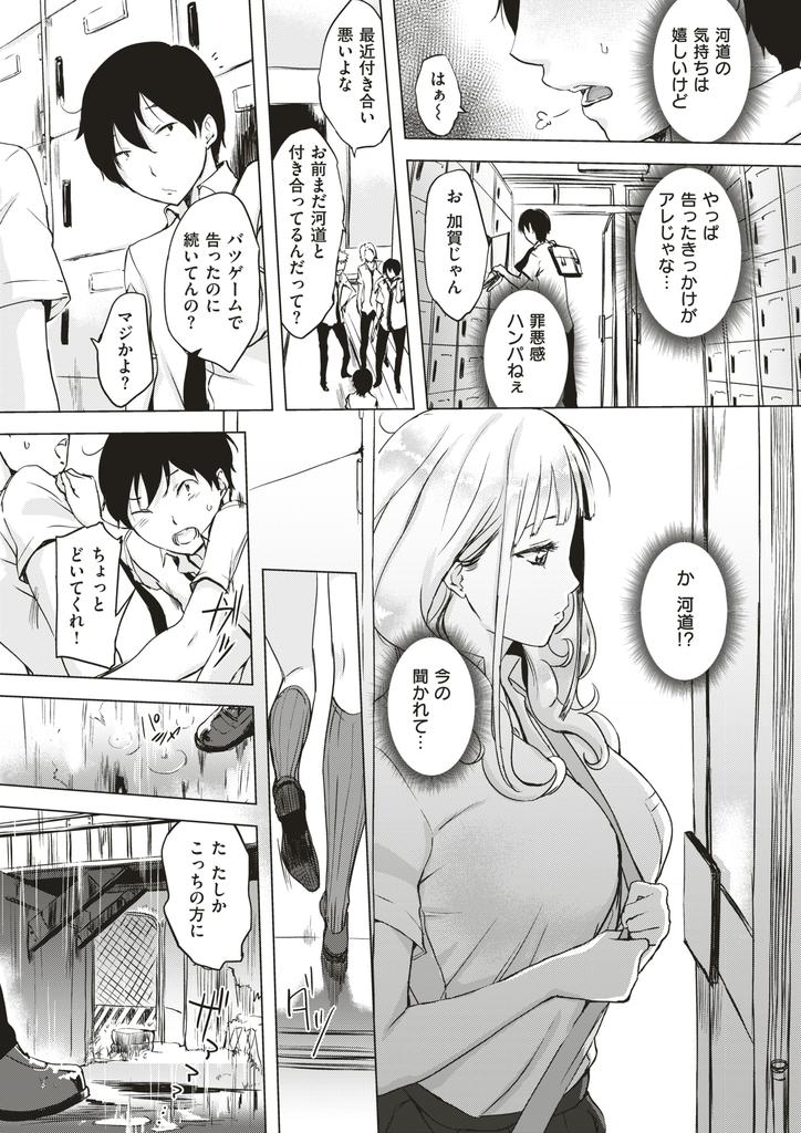 【エロ漫画】罰ゲームで告白してきたクラスの男子と付き合う見た目が軽そうな爆乳JK…罰ゲームで告白した事を知った彼女に本当に好きになった事を証明しようと野外でいちゃラブ中出しセックス【utu:コクりコクられ】