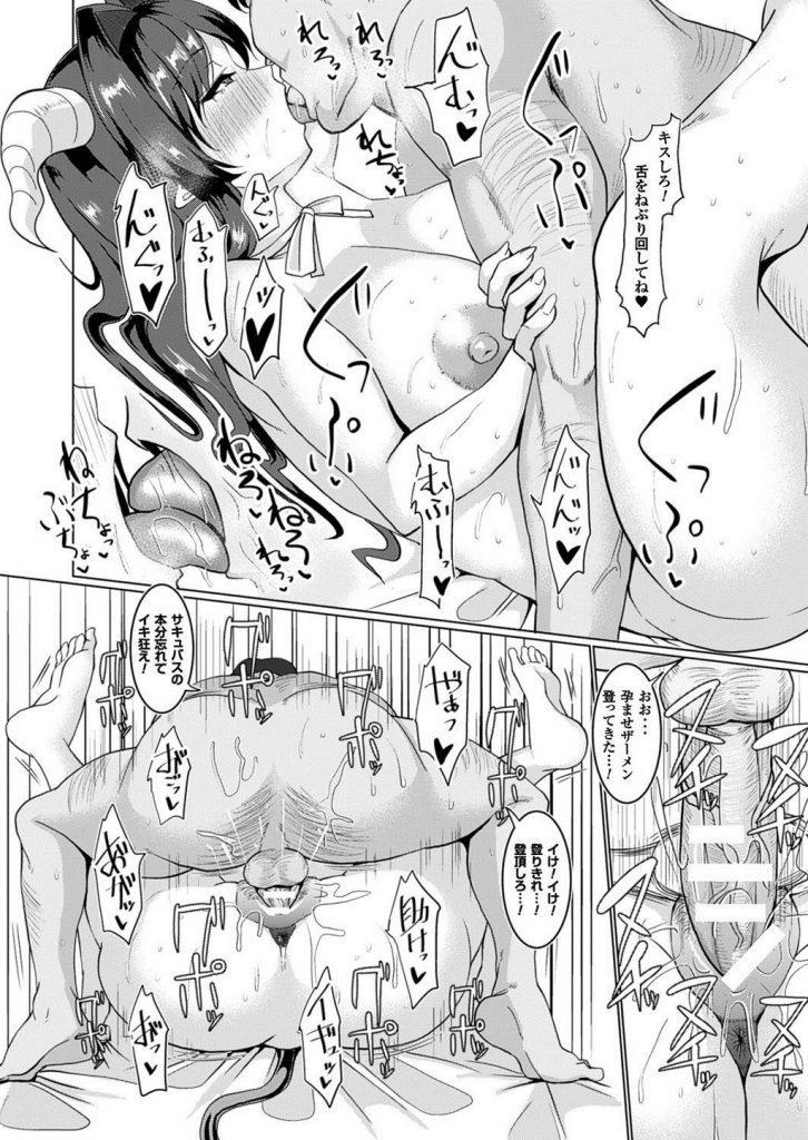 【エロ漫画】掘り出しモノを探してたらキモい男に捕まってしまったデビューほやほやの有能な巨乳サキュバス…良質な精に呼応して淫紋が発動し性欲に抗えなくなって一晩中孕ませ中出しセックス【chin:生イキサキュバスに給精セヨ!】