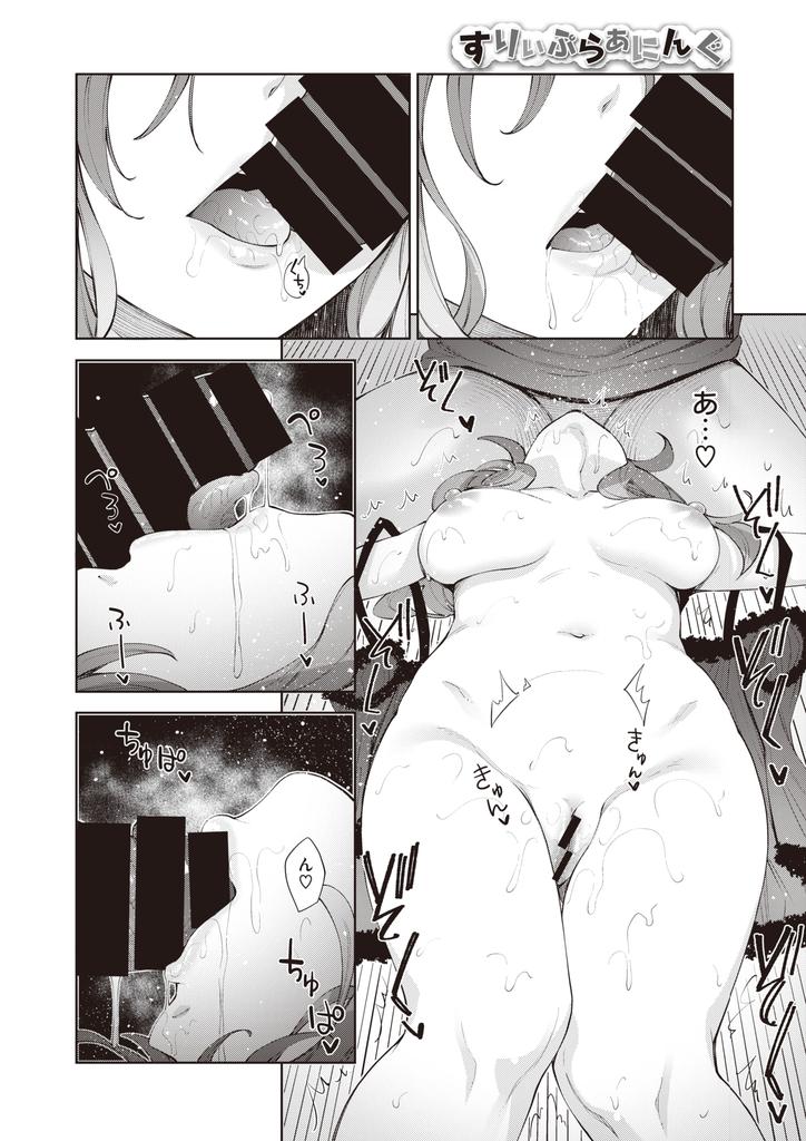 【エロ漫画】(2/2話)兄に身体を求められた事を夢だと思い忘れられずオナニーに耽る巨乳JKの妹…兄とのHが現実だと知り簡単にイかされ完全に兄の虜となって気持ち良すぎる中出しセックス【あきのそら:すりぃぷらぁにんぐ-後編-】