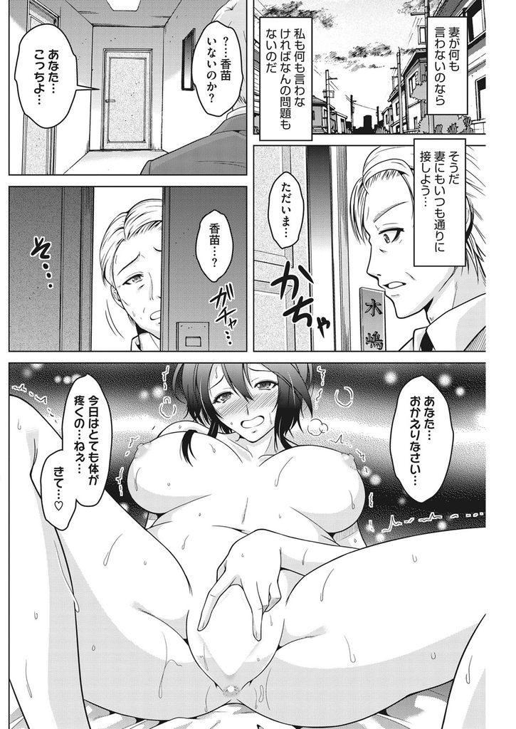【エロ漫画】歳の離れた旦那に尽くしつつも旦那の部下を自宅に連れ込んで浮気する巨乳の人妻…人に視られながらするのが好きで旦那は他の男に寝取られてるのを視るのが好きでお互いイイコトづくめな中出しセックス【友永ケンジ:妻を視る。】