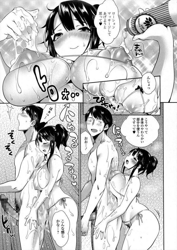 【エロ漫画】仕事で疲れた旦那をローションマッサージで癒やそうとする爆乳の人妻…大胆な彼女にパイズリフェラで扱かれ一緒に気持ち良くなって激しいセックスで膣内の一番奥に大量射精【みさおか:ろ〜づま】