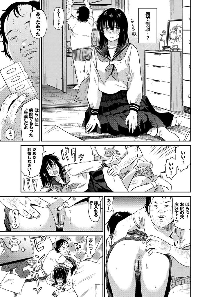 【エロ漫画】風邪をひき思うように動けずおしっこを漏らして嫌いだった叔父に世話される美乳JK…制服を着せられ酷い事をされてるのに気持ち良くなってしまい自分から求めて中出しセックス【鉢本:風邪】