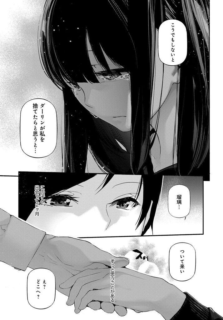 【エロ漫画】部屋の鍵を閉めても勝手に開けて入り朝からHして起こしてくる美乳の彼女…捨てられる事を恐れ彼に依存する彼女の笑顔を取り戻すために何度も激しい中出しセックス【じぇいく:らぶみーだーりん♡】
