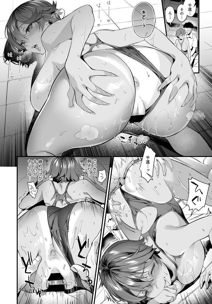 【エロ漫画】小さい頃から仲が良く誘惑しても素直にならない幼馴染に強引に迫る巨乳JKな水泳部のエース…フェラやパイズリで射精させ競泳水着を着たままいちゃラブ中出しセックス【sage・ジョー:きょーえいっらばー】