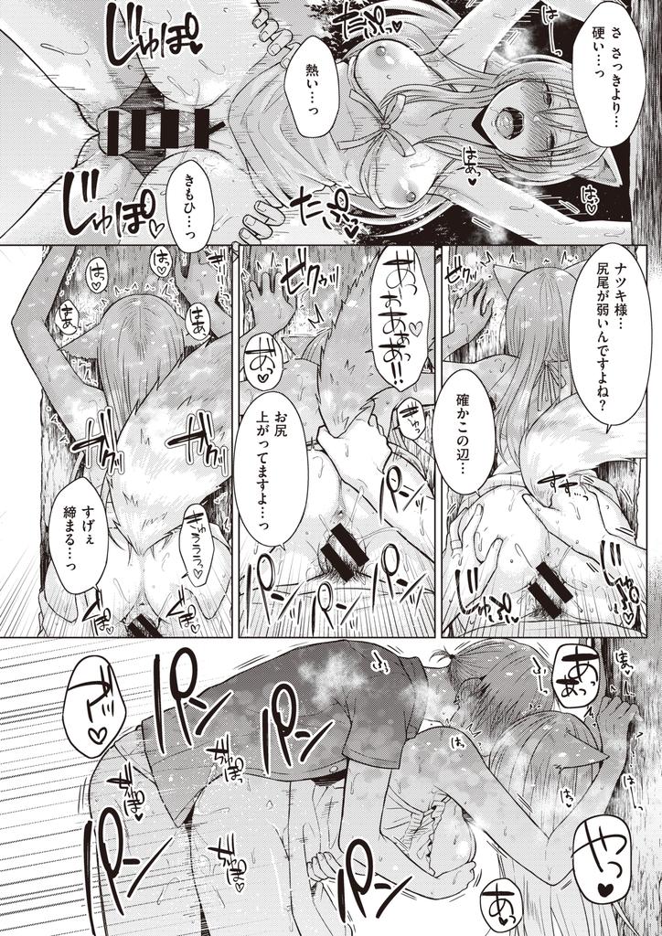 【エロ漫画】子供の頃に助けてもらって以来会えなかったのに突如として目の前に現れた巨乳の神様…子種を無駄にするくらい気持ち良いセックスに興味をもった彼女とHしてゴムを使い切り生で青姦中出しセックス【さくま司:狐日和】